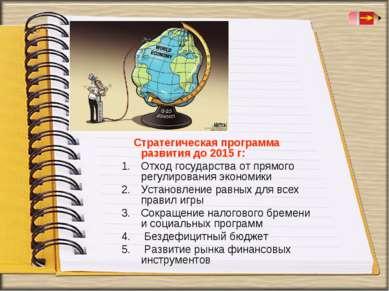 Стратегическая программа развития до 2015 г: Отход государства от прямого рег...
