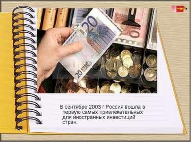 В сентябре 2003 г Россия вошла в первую самых привлекательных для иностранных...
