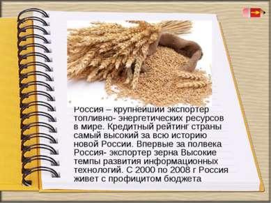 Россия – крупнейший экспортер топливно- энергетических ресурсов в мире. Креди...