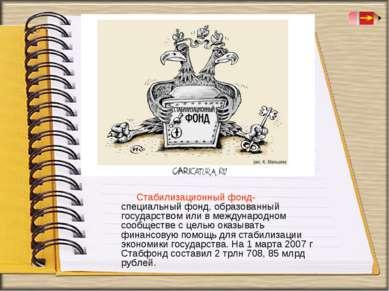 Стабилизационный фонд- специальный фонд, образованный государством или в межд...