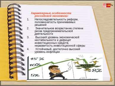 Характерные особенности российской экономики: Непоследовательность реформ, по...