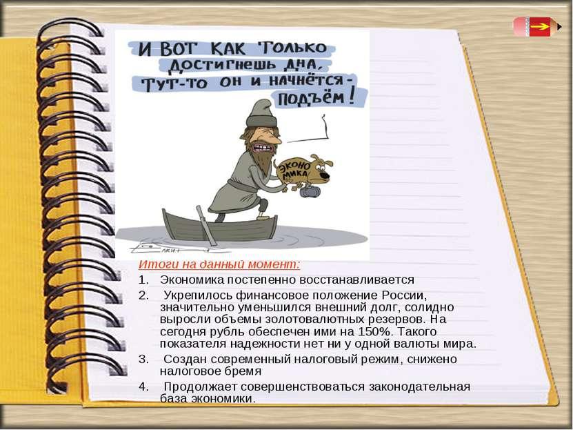 Итоги на данный момент: Экономика постепенно восстанавливается Укрепилось фин...