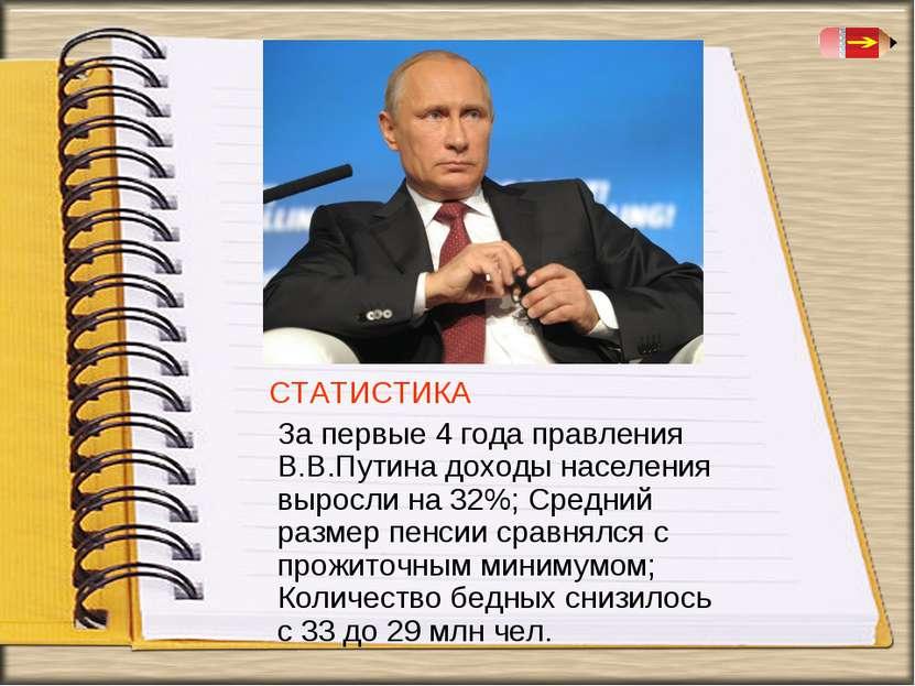 СТАТИСТИКА За первые 4 года правления В.В.Путина доходы населения выросли на ...