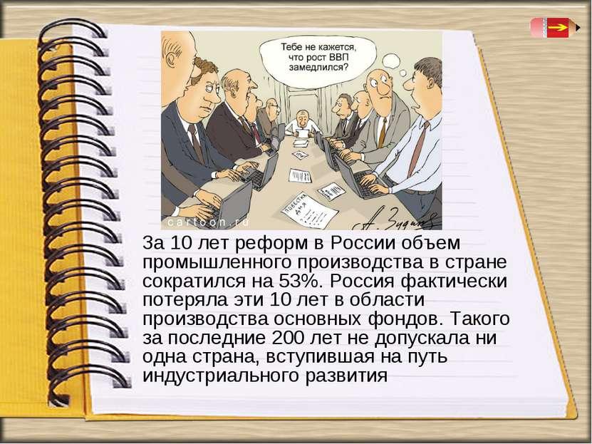 За 10 лет реформ в России объем промышленного производства в стране сократилс...