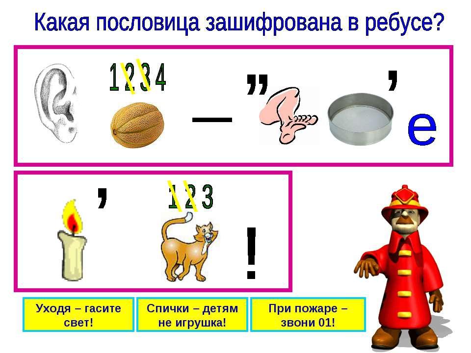 Уходя – гасите свет! Спички – детям не игрушка! При пожаре – звони 01!