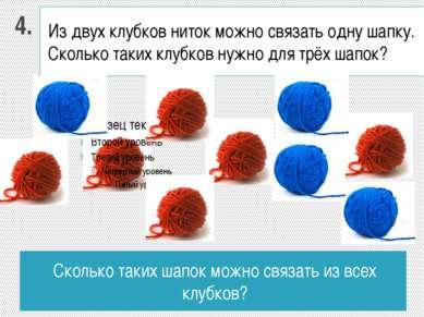 Из двух клубков ниток можно связать одну шапку. Сколько таких клубков нужно д...