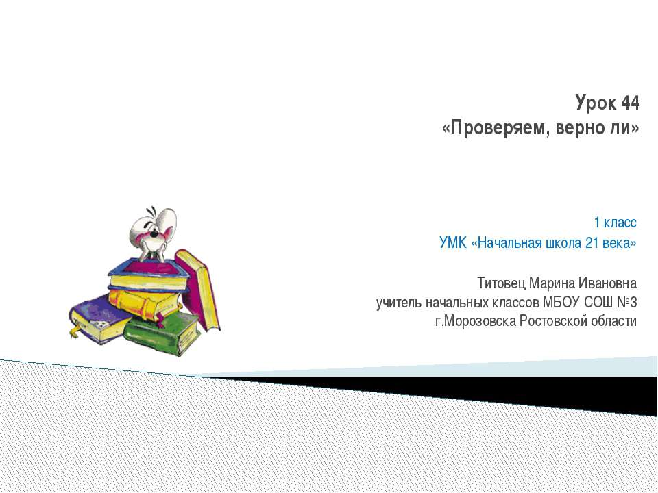 Урок 44 «Проверяем, верно ли» 1 класс УМК «Начальная школа 21 века» Титовец М...