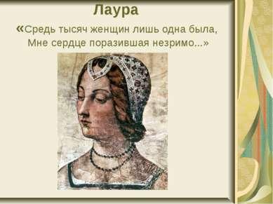 Лаура «Средь тысяч женщин лишь одна была, Мне сердце поразившая незримо...»
