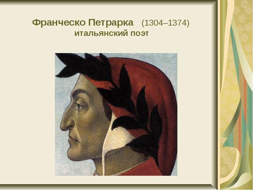 Франческо Петрарка (1304–1374) итальянский поэт