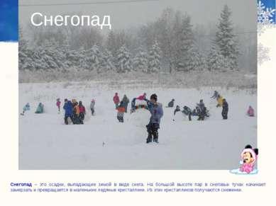 Снегопад – это осадки, выпадающие зимой в виде снега. На большой высоте пар в...