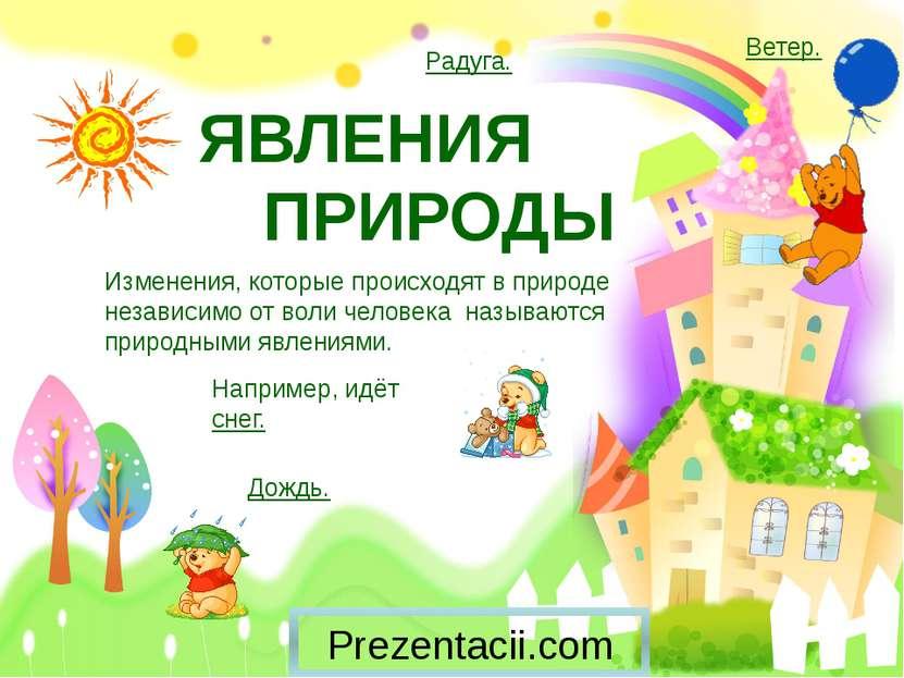 ПРИРОДЫ Prezentacii.com ЯВЛЕНИЯ Изменения, которые происходят в природе незав...