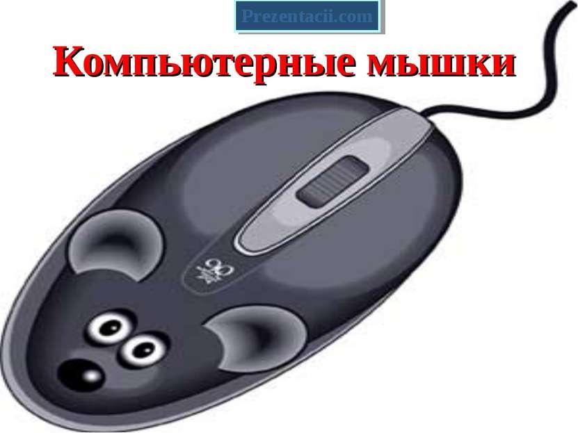 Компьютерные мышки Prezentacii.com