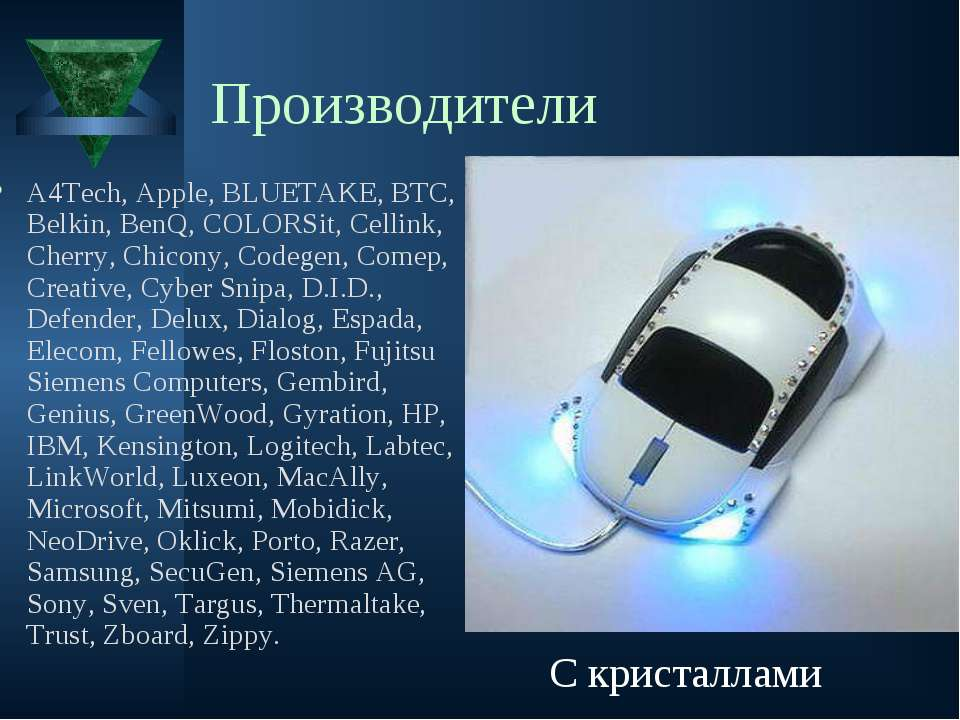 Производители A4Tech, Apple, BLUETAKE, BTC, Belkin, BenQ, COLORSit, Cellink, ...