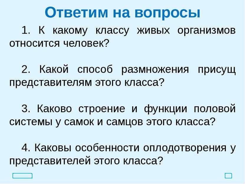 Ответим на вопросы 1. К какому классу живых организмов относится человек? 2. ...