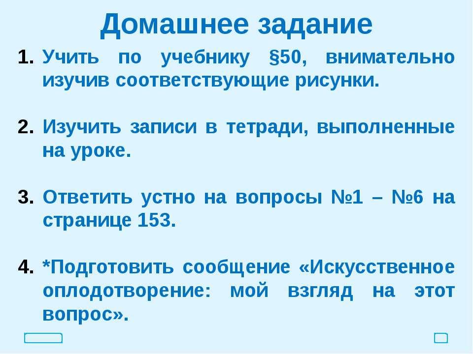 Домашнее задание Учить по учебнику §50, внимательно изучив соответствующие ри...