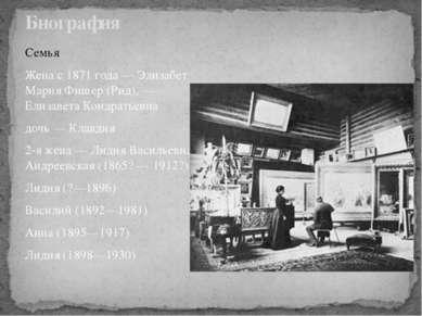 Биография Семья Жена с 1871 года — Элизабет Мария Фишер (Рид), — Елизавета Ко...