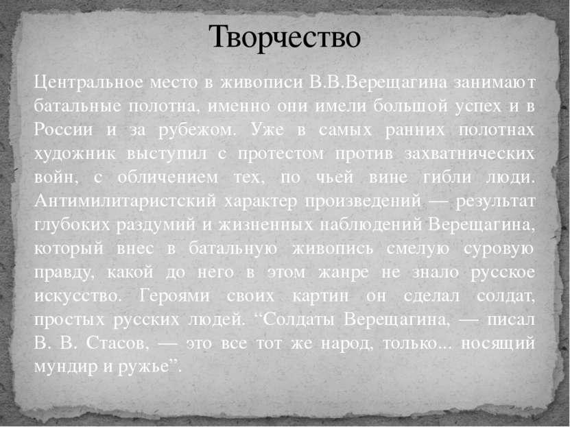 Центральное место в живописи В.В.Верещагина занимают батальные полотна, именн...