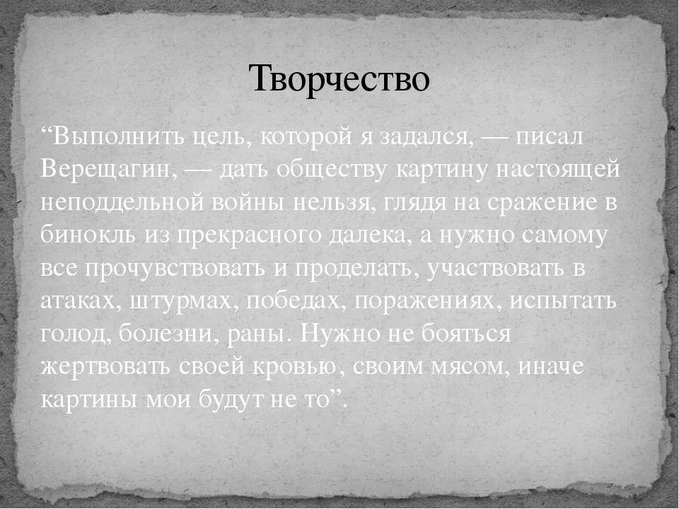 """""""Выполнить цель, которой я задался, — писал Верещагин, — дать обществу картин..."""