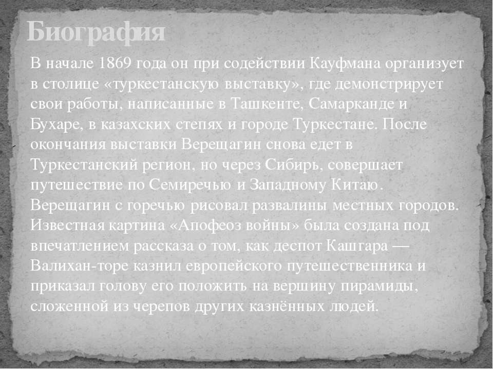 В начале 1869 года он при содействии Кауфмана организует в столице «туркестан...