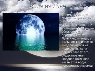 Вода на Луне В июле 2008 года группа американских геологов из Института Карне...