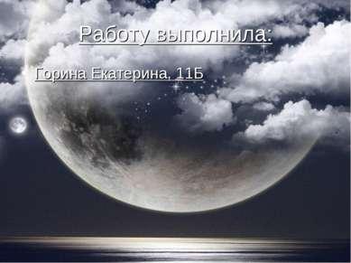 Работу выполнила: Горина Екатерина, 11Б