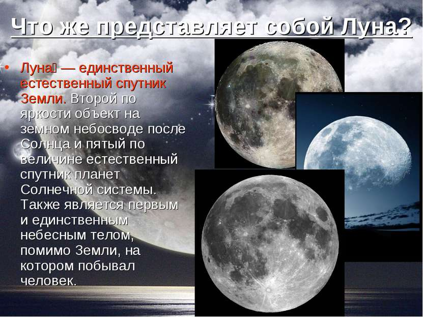Что же представляет собой Луна? Луна — единственный естественный спутник Земл...