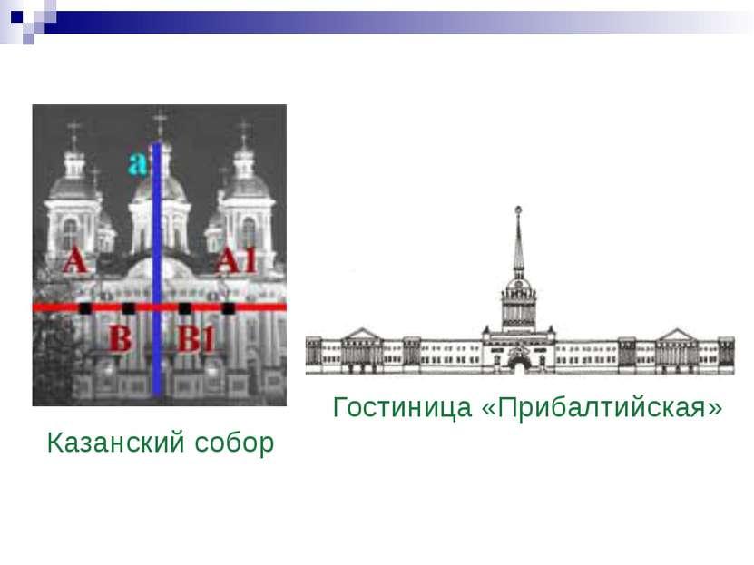 Гостиница «Прибалтийская» Казанский собор