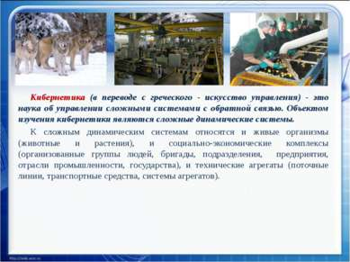 Кибернетика (в переводе с греческого - искусство управления) - это наука об у...