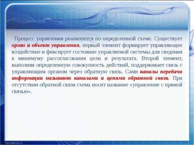 Процесс управления реализуется по определенной схеме. Существует орган и объе...