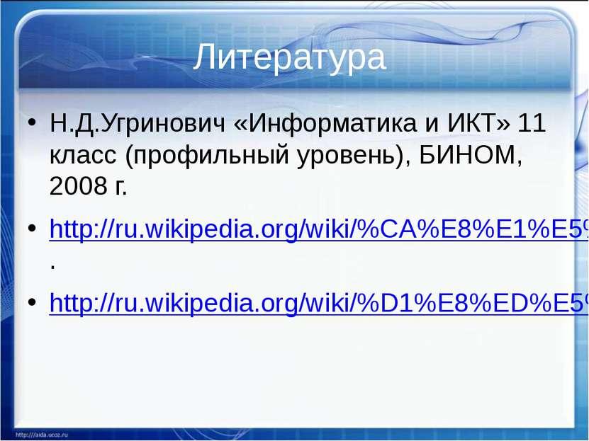 Литература Н.Д.Угринович «Информатика и ИКТ» 11 класс (профильный уровень), Б...