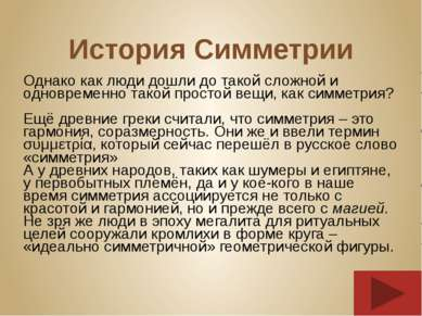 История Симметрии Однако как люди дошли до такой сложной и одновременно такой...
