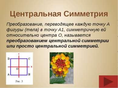 Центральная Симметрия Преобразование, переводящее каждую точку А фигуры (тела...