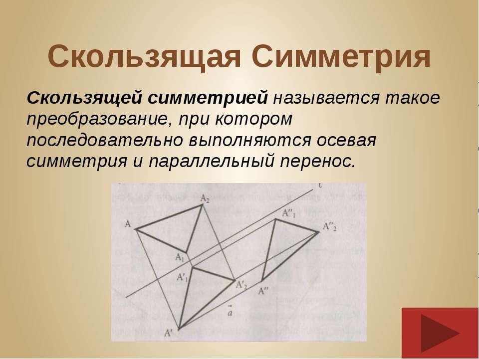 Скользящая Симметрия Скользящей симметрией называется такое преобразование, п...