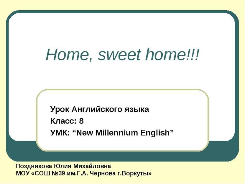 """Home, sweet home!!! Урок Английского языка Класс: 8 УМК: """"New Millennium Engl..."""