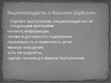 Оцените выступление «энциклопедиста» по следующим критериям: -полнота информа...