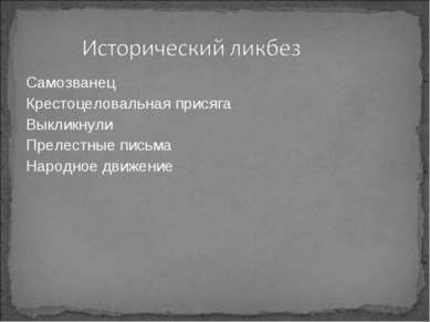 Самозванец Крестоцеловальная присяга Выкликнули Прелестные письма Народное дв...