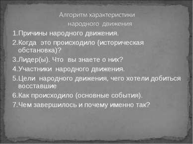 1.Причины народного движения. 2.Когда это происходило (историческая обстановк...