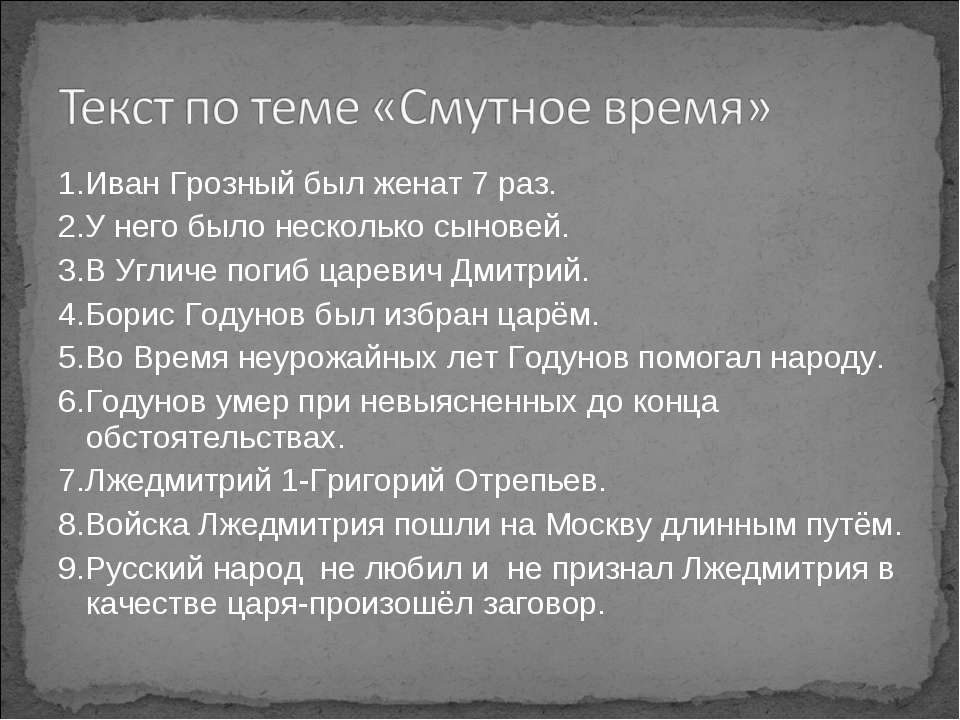 1.Иван Грозный был женат 7 раз. 2.У него было несколько сыновей. 3.В Угличе п...