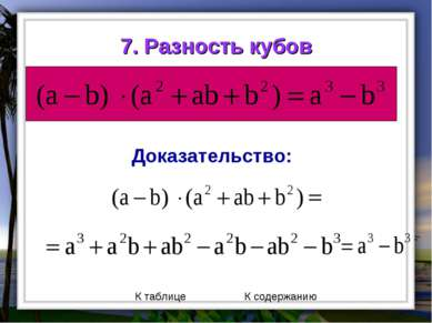 7. Разность кубов К таблице К содержанию Доказательство: