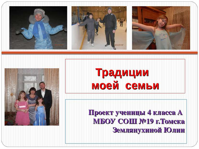Традиции моей семьи Проект ученицы 4 класса А МБОУ СОШ №19 г.Томска Землянухи...