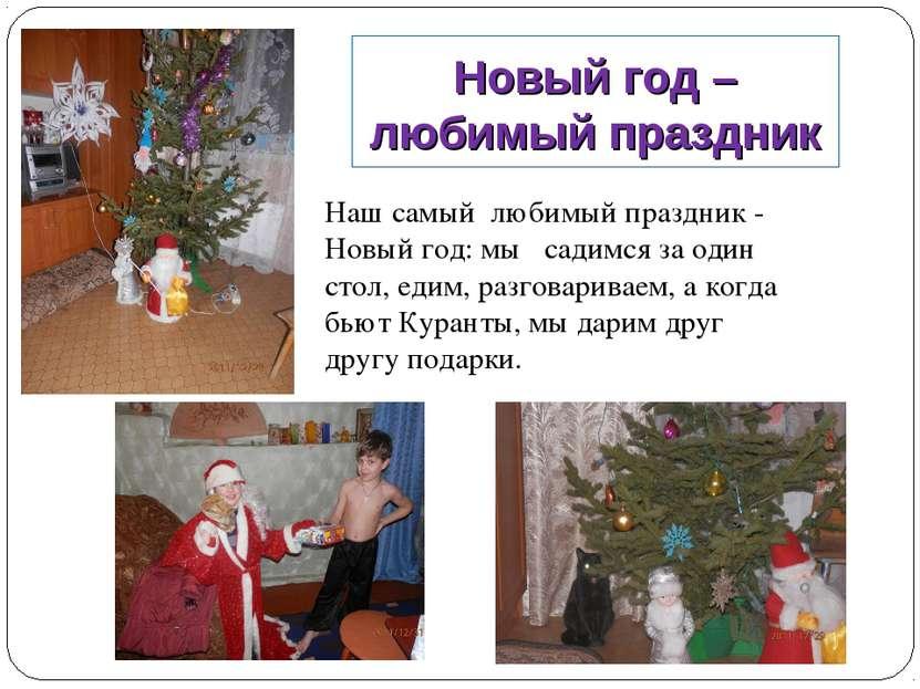 Новый год – любимый праздник Наш самый любимый праздник - Новый год: мы садим...