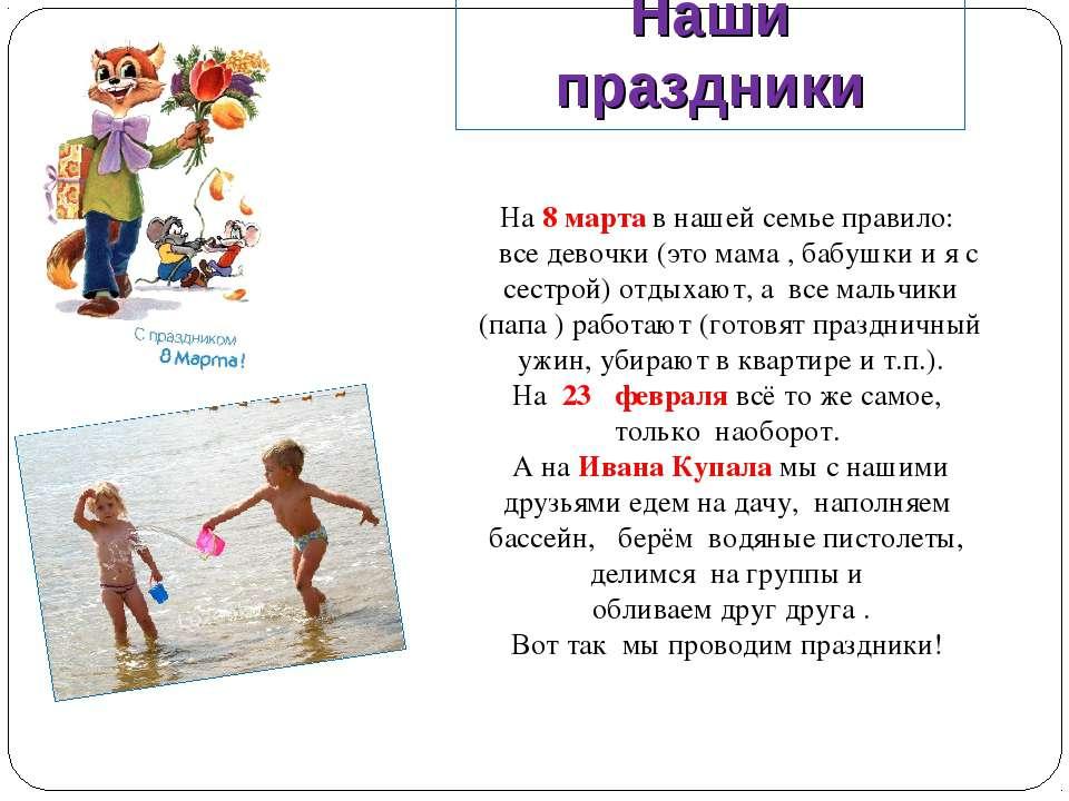 Наши праздники Наши праздники На 8 марта в нашей семье правило: все девочки (...