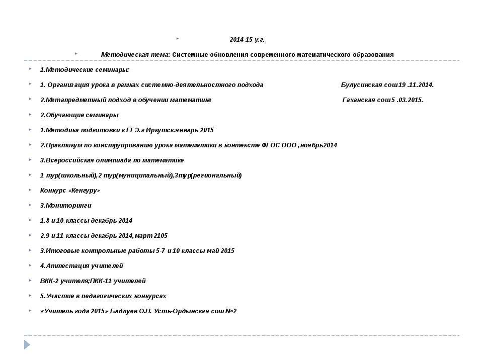 2014-15 у.г. Методическая тема: Системные обновления современного математичес...