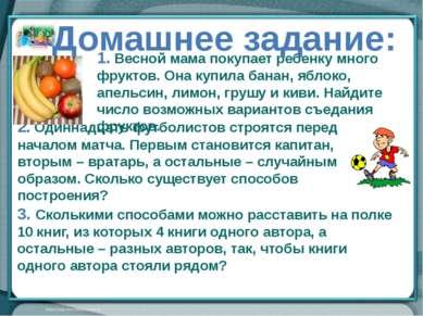1. Весной мама покупает ребенку много фруктов. Она купила банан, яблоко, апел...