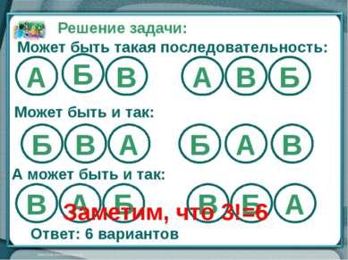 Решение задачи: А А А В Б Б Б В Может быть такая последовательность: А может ...