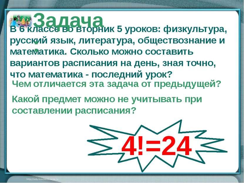 В 6 классе во вторник 5 уроков: физкультура, русский язык, литература, общест...