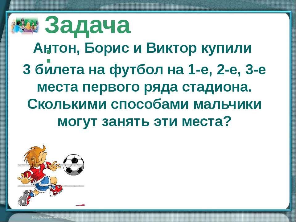 Антон, Борис и Виктор купили 3 билета на футбол на 1-е, 2-е, 3-е места первог...