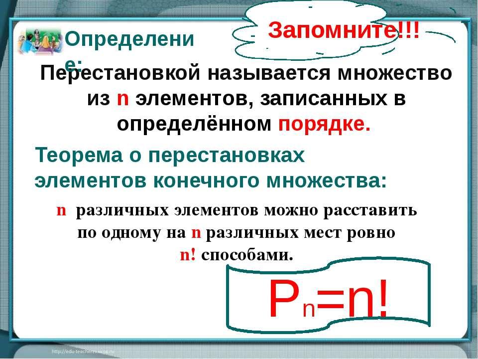Теорема о перестановках элементов конечного множества: n различных элементов ...