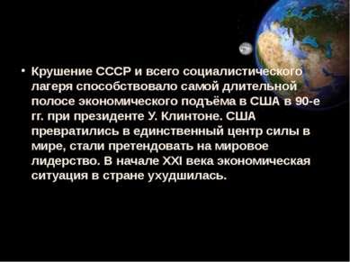 Крушение СССР и всего социалистического лагеря способствовало самой длительно...