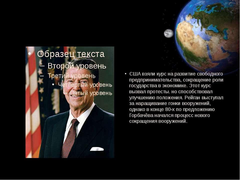 США взяли курс на развитие свободного предпринимательства, сокращение роли го...